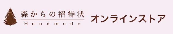【森からの招待状】オンラインストア